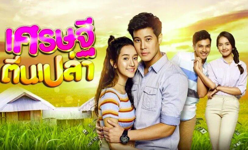 Xem phim Triệu Phú Chân Trần Thái Lan